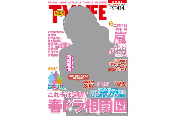 表紙は亀梨和也!春ドラ相関図 テレビライフ8号3月29日(水)発売