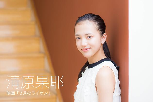 清原果耶インタビュー「負けず嫌いなところはひなたと一緒です」映画「3月のライオン」