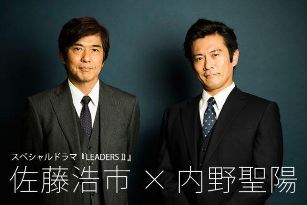 佐藤浩市×内野聖陽インタビュー「佐一郎と同じように支えてもらった」スペシャルドラマ『LEADERS II』