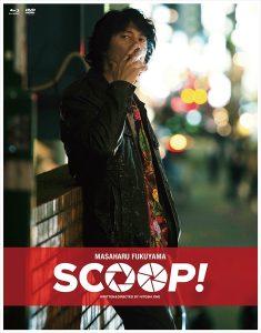 映画「SCOOP!」