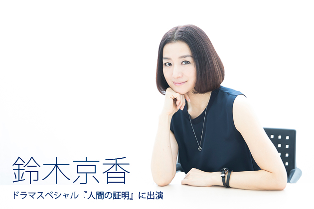 鈴木京香インタビュー「恭子を演じられる幸運をひしひしと感じました」ドラマスペシャル『人間の証明』