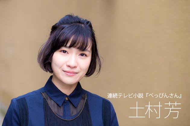 土村芳インタビュー「人としてもたおやかな女優さんになりたい」連続テレビ小説『べっぴんさん』