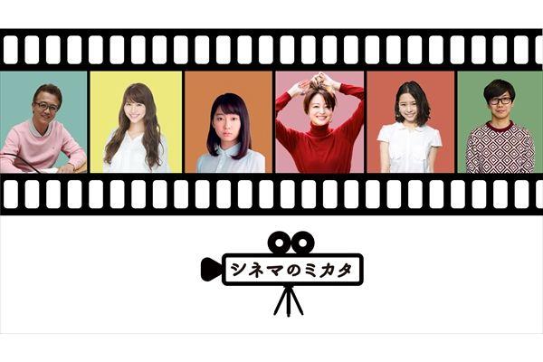 清水くるみなど若手女優&タレントが最新映画を紹介する番組『シネマのミカタ』がニコ生で4・5スタート!