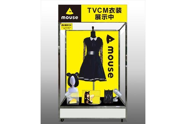 愛らしいマウス姿で話題に!乃木坂46・齋藤飛鳥のCM着用衣装が期間限定で展示チュウ