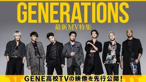 『GENERATIONS 最新MV特集&GENE高校TVの未公開映像を先行公開!』