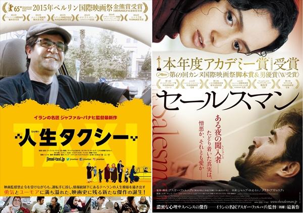 <p>&copy;2015 Jafar Panahi Productions<br /> &copy;MEMENTOFILMS PRODUCTION-ASGHAR FARHADI PRODUCTION-ARTE FRANCE CINEMA 2016</p>