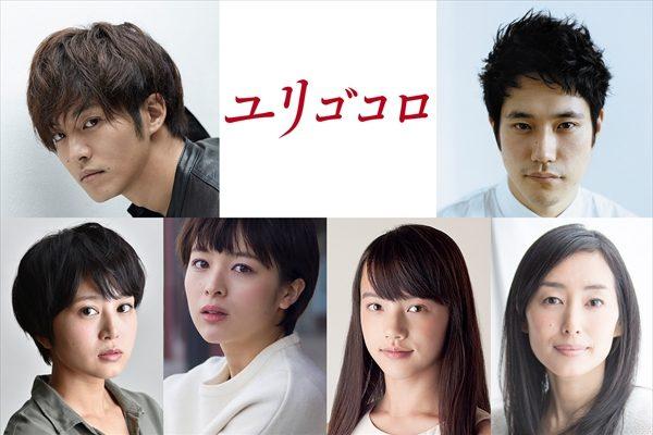 吉高由里子主演映画「ユリゴコロ」に松坂桃李、松山ケンイチら豪華キャストが集結!