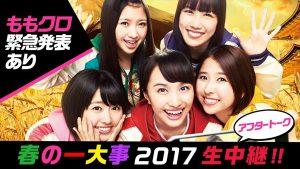 『ももクロ春の一大事2017 in 富士見市』