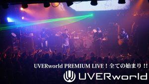『UVERworld PREMIUM LIVE!全ての始まり!!』