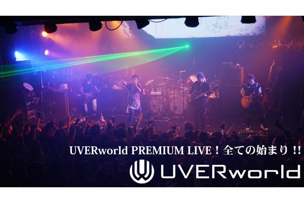 UVERworldの原点に迫る!厳選ライブ&初公開映像も AbemaTVで4・23放送