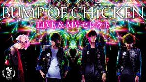 『【1周年記念】 BUMP OF CHICKEN LIVE&MVセレクト』