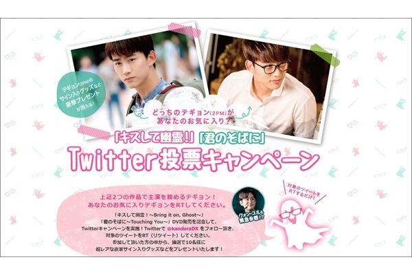 テギョン(2PM)に負けじとクォン・ユルも参戦!?「キスして幽霊!」「君のそばに」Twitter投票キャンペーン実施中