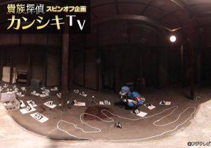 『貴族探偵』スピンオフVR『カンシキTV』