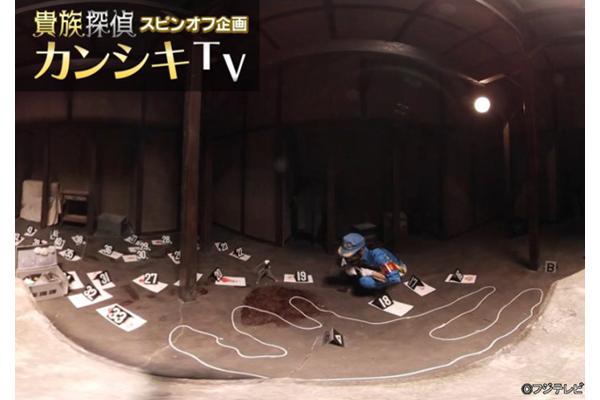相葉雅紀主演『貴族探偵』の世界をVRで体験!スピンオフVR『カンシキTV』配信開始