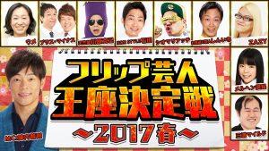『フリップ芸人王座決定戦~2017春~』