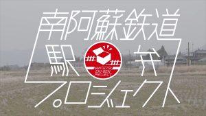 「南阿蘇鉄道 駅弁プロジェクト」