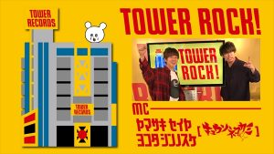 『TOWER ROCK!』