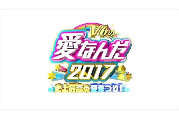 V6が若者の思い出作りを応援!『V6の愛なんだ2017 史上最高の夏まつり!』今夏放送決定