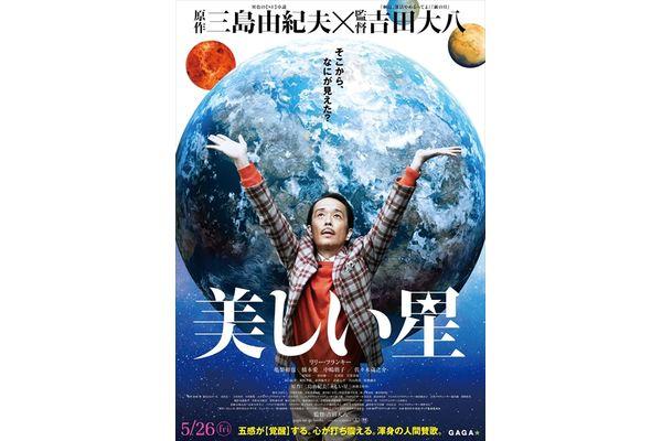 リリー・フランキー、亀梨和也ら出演の映画「美しい星」篠山紀信、朝井リョウら著名人から絶賛の声