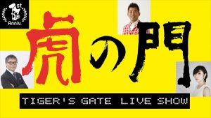 『【1周年記念特別企画】虎の門』