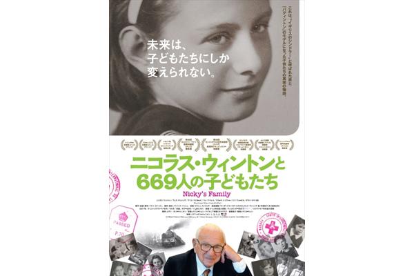 """""""イギリスのシンドラー""""をめぐる驚きと感動の実話「ニコラス・ウィントンと669人の子どもたち」DVD 6・21発売"""
