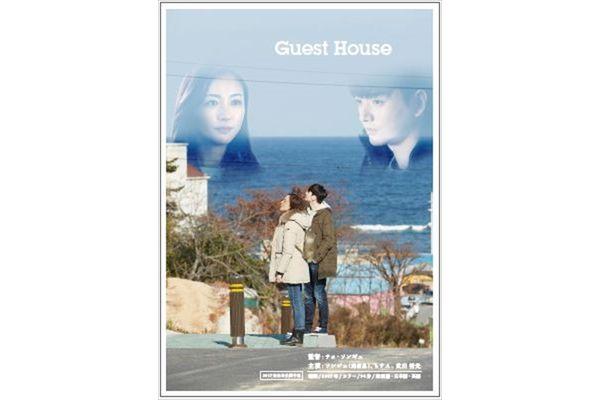 超新星ソンジェとちすんが映画「Guest House」ED曲でデュエット決定!