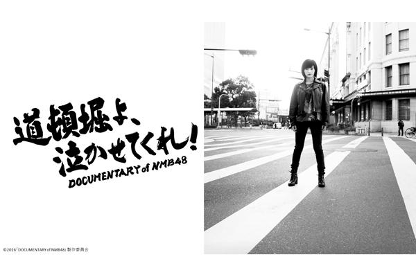NMB48のドキュメンタリー『道頓堀よ、泣かせてくれ!』AbemaTVで4・22放送