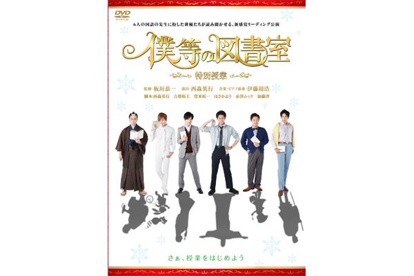 三上真史、滝口幸広ら出演の朗読劇『僕等の図書室~特別授業』DVD 4・26発売