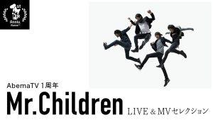 『【AbemaTV1周年】Mr.Children LIVE&MVセレクション』