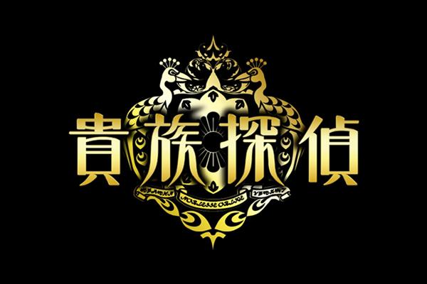 橋本環奈&内野謙太と一緒に見よう!相葉雅紀主演『貴族探偵』実況副動画を生配信