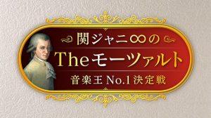 『関ジャニ∞のTheモーツァルト音楽王No.1決定戦』