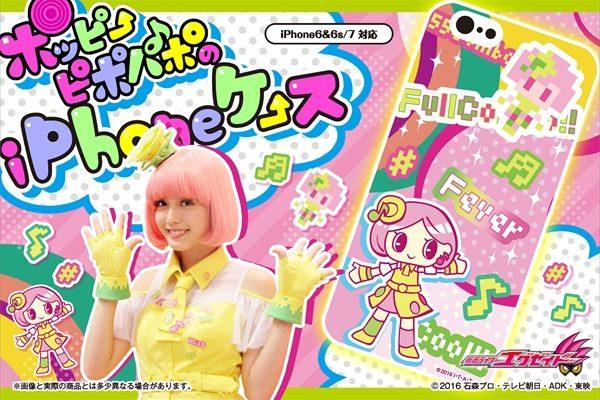 「仮面ライダーエグゼイド」ポッピーピポパポのiPhoneケース発売