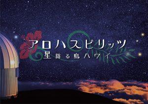「アロハスピリッツ 星降る島ハワイ」