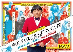 「東京クリエイターズ・ファイル祭 -池袋クリエイティブ大作戦-」
