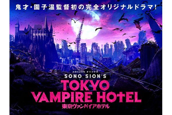 夏帆主演!園子温初の完全オリジナル脚本ドラマシリーズAmazonオリジナル『東京ヴァンパイアホテル』