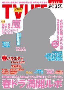 テレビライフ9号(表紙:相葉雅紀)