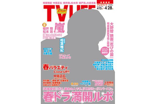 表紙は相葉雅紀!春ドラ満開ルポ テレビライフ9号4月12日(水)発売