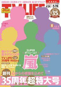 テレビライフ10号4月26日発売(表紙は嵐)