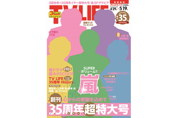 表紙は嵐!35周年イヤー超特大号 テレビライフ10号4月26日(水)発売