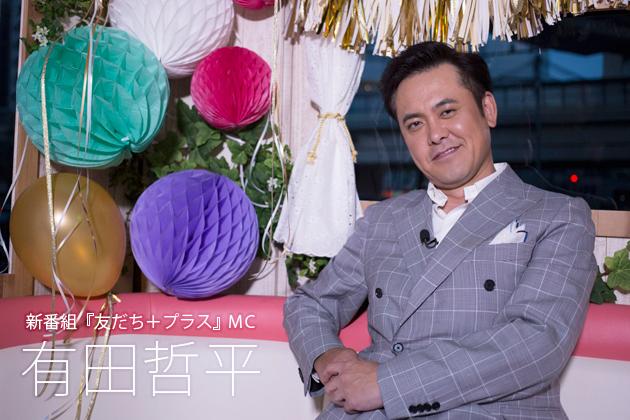 """有田哲平インタビュー「芸能人と友だちになれる""""出会い系システム""""も取り入れてます(笑)」新番組『友だち+プラス』"""