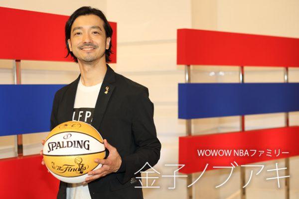 金子ノブアキ インタビュー「バスケは、見れば見るほど奥深い」WOWOW NBAファミリー