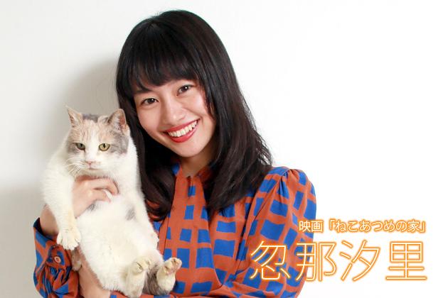 忽那汐里インタビュー「猫は予測不可能な感じがかわいい」映画「ねこあつめの家」