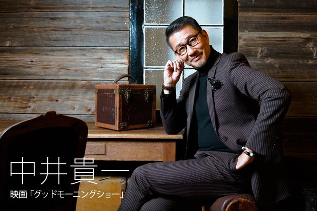 中井貴一インタビュー「映画でありながら、舞台上で芝居をしているようで楽しかった」映画「グッドモーニングショー」