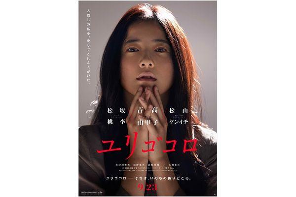 吉高由里子主演「ユリゴコロ」ティザービジュアル&特報映像解禁
