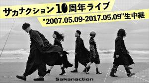 """『サカナクション10周年ライブ""""2007.05.09-2017.05.09""""生中継』"""