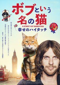 『ボブという名の猫 幸せのハイタッチ』