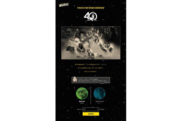 誕生年を入力して「スター・ウォーズ」と自分の歩みを振り返ろう!40周年記念サイトオープン