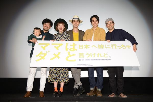 中野裕太「これぞ恋愛」と興奮!映画「ママは日本へ嫁に行っちゃダメと言うけれど。」完成披露試写会