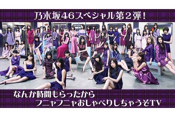 乃木坂46 高山一実、中田花奈、星野みなみがノープランで90分間生放送!AbemaTVで5・13放送