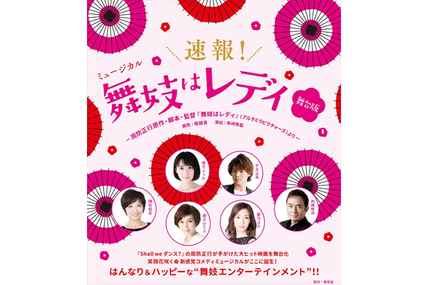 「舞妓はレディ」唯月ふうか主演で初の舞台化決定!博多座で来春上演